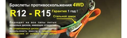 """Браслеты противоскольжения """"4WD"""" R12-R15"""