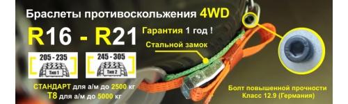 """Браслеты противоскольжения """"4WD"""" R16-R21"""