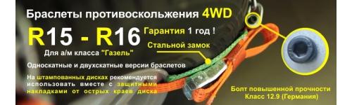 """Браслеты противоскольжения """"4WD"""" R15-R16 для а/м класса """"Газель"""""""