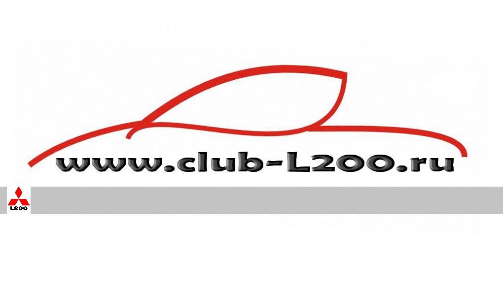Клуб Mitsubishi L200